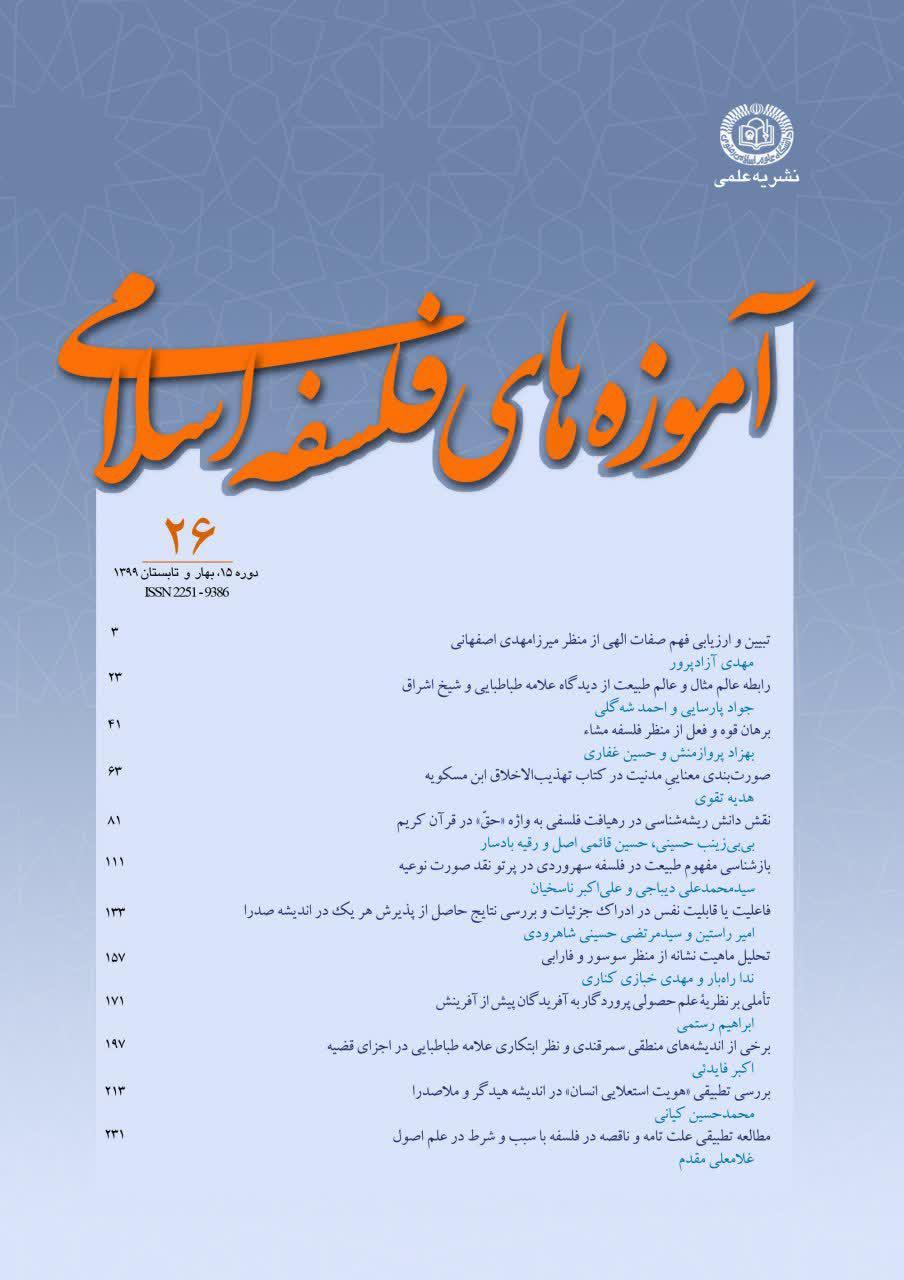 آموزه های فلسفه اسلامی